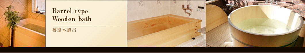 檜風呂(ヒノキ風呂)の製造販売なら信州木曽の志水木材産業株式会社へお任せ下さい。