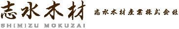 志水木材産業株式会社 志水木材 SHIMIZU MOKUZAI