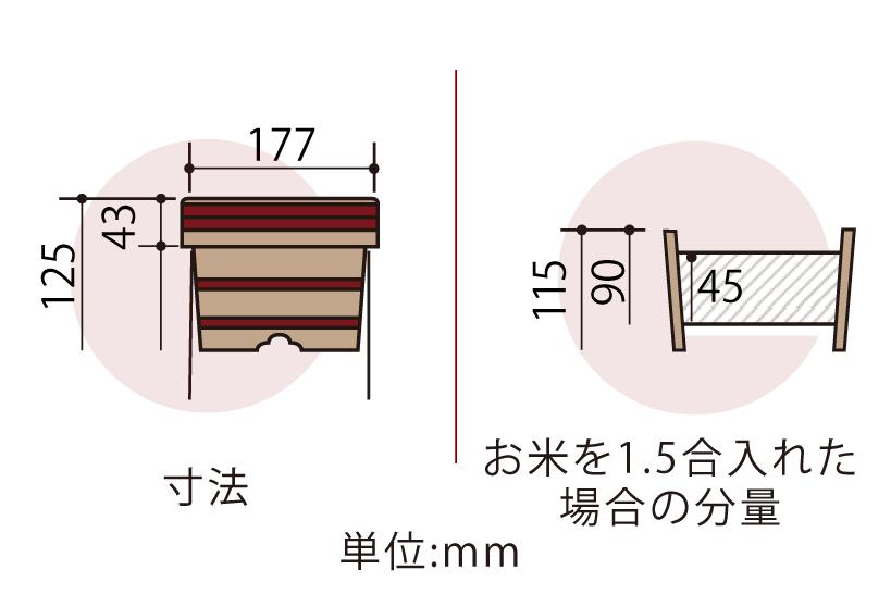 木曽産の椹(さわら)でできた江戸おひつ(江戸びつ)15cm(5寸)です。1.5合サイズ。