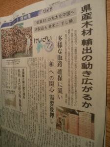 信濃毎日新聞-けいざい信州発